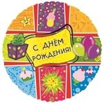 """""""С Днем рождения"""" - Шардеко"""