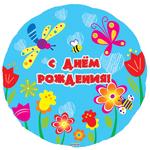 """""""С Днем рождения"""" (летний сад) - Шардеко"""