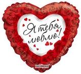 """""""Я люблю тебя"""" (розы) - Шардеко"""