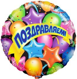 """""""Поздравляем""""(звезды и шары) - купить в Москве с доставкой  - Шардеко"""