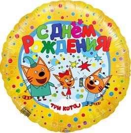 """""""С Днем рождения""""(три кота) - купить в Москве с доставкой  - Шардеко"""