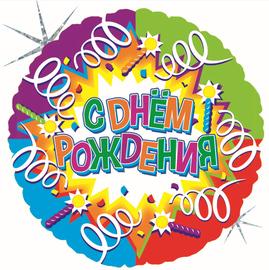 """""""С Днем рождения"""" (свечи и ленты) - купить в Москве с доставкой  - Шардеко"""