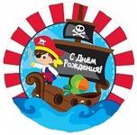 """""""С Днем рождения (пират)"""" - Шардеко"""