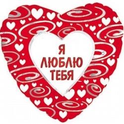 """""""Я люблю тебя"""" (узоры) - купить в Москве с доставкой  - Шардеко"""