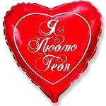 """Я люблю тебя"" (рус.) - Шардеко"