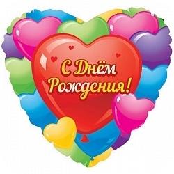 """""""С Днем рождения"""" (разноцветные сердца) - купить в Москве с доставкой  - Шардеко"""