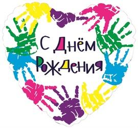 """""""С Днем рождения"""" (разноцветные ручки) - купить в Москве с доставкой  - Шардеко"""