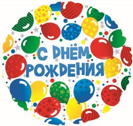"""""""С Днем рождения"""" (разноцветные шары) - купить в Москве с доставкой  - Шардеко"""