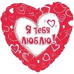 """Я люблю тебя"" (на русском) - Шардеко"