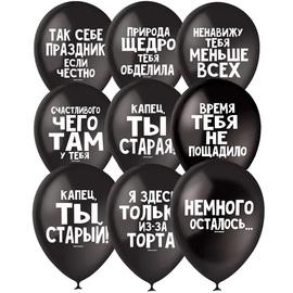 """Шары под потолок """"Оскорбительные"""" - купить в Москве с доставкой  - Шардеко"""