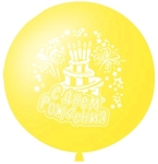 Большой шар «С днем рождения» (желтый) - Шардеко