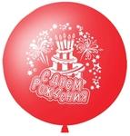 Большой шар «С днем рождения» (красный) - Шардеко
