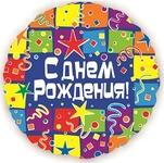 """""""С Днем рождения (квадраты)"""" - Шардеко"""