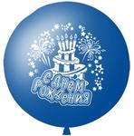 Большой шар «С днем рождения» (синий) - Шардеко