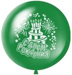 Большой шар «С днем рождения» (зеленый) - Шардеко