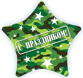 """""""Звезда"""" (С праздником) - купить в Москве с доставкой  - Шардеко"""