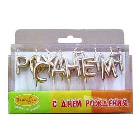 Свечи-буквы С Днем Рождения Золотые - купить в Москве с доставкой  - Шардеко